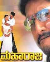 Maharaja (2005) - Kannada Movie