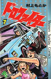 ドロファイター 第01-07巻