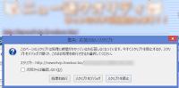 blog.fujiu.jp FirefoxでJavaSriptが応答しなくなるサイトの対策と高速化