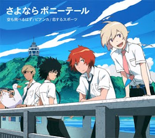 Tsuritama ED Single - Sora mo Toberu Hazu