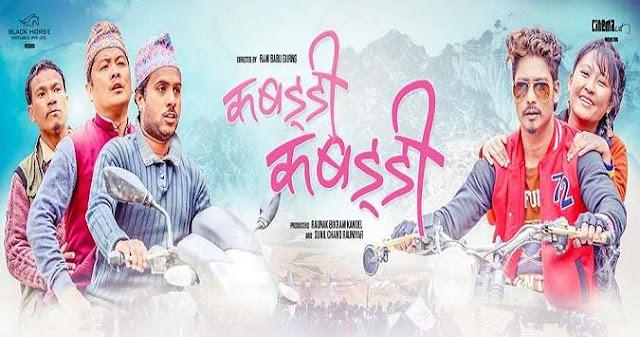 http://www.onlinecanadanepal.com/2015/09/kabaddi-kabaddi-nepali-movie-official_22.html