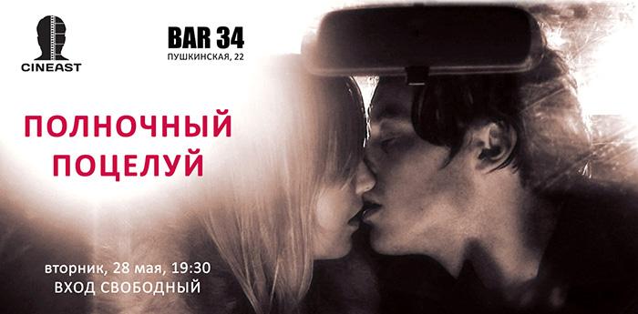 Киноклуб Cineast. «Полночный поцелуй». Ретроспектива