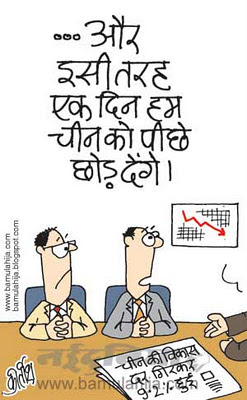 economy, china, finance, upa government, economic growth, hindi cartoon