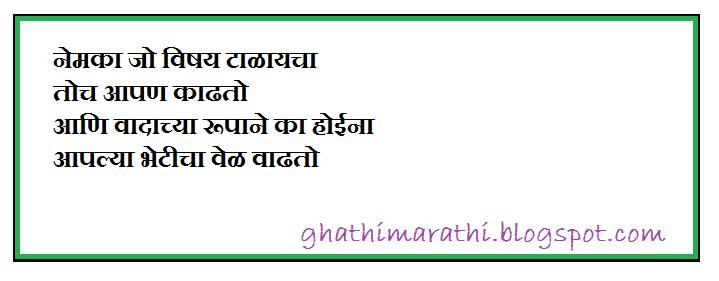marathi kavita punha me maza10