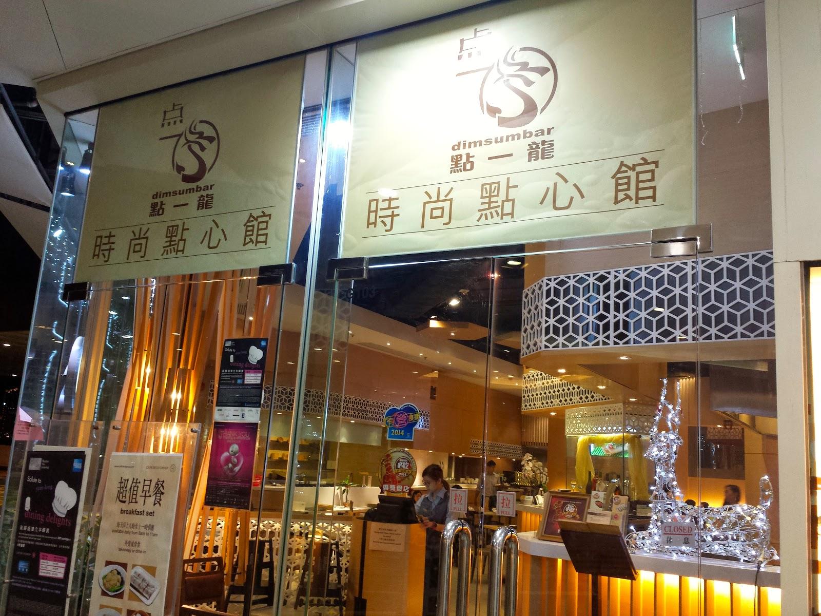 Dim Sum Bar Harbour City HK