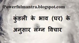 Lagan Vichaar Dasha