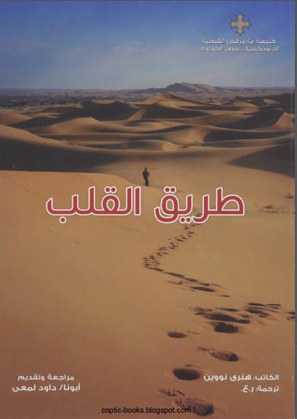 كتاب : طريق القلب - الكاتب هنري نووين و تقديم  ابونا داود لمعي