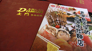 Domon札幌拉麵 味千中國 538
