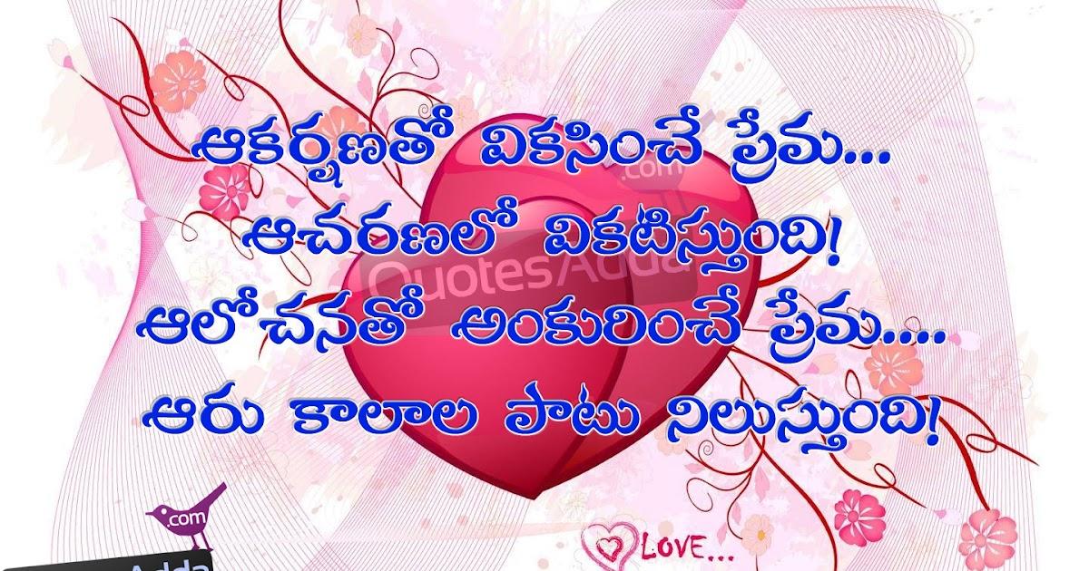 beautiful telugu true love quote asalaina prema 2