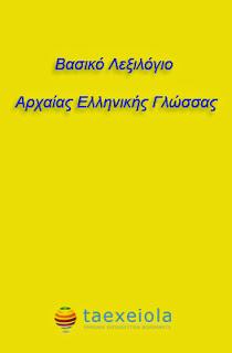 Λεξιλογιο Αρχαιων Ελληνικων