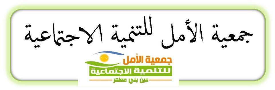 جمعية الامل للتنمية الاجتماعية