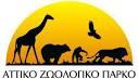 Βόλτα ατο Αττικό Ζωολογικό Πάρκο