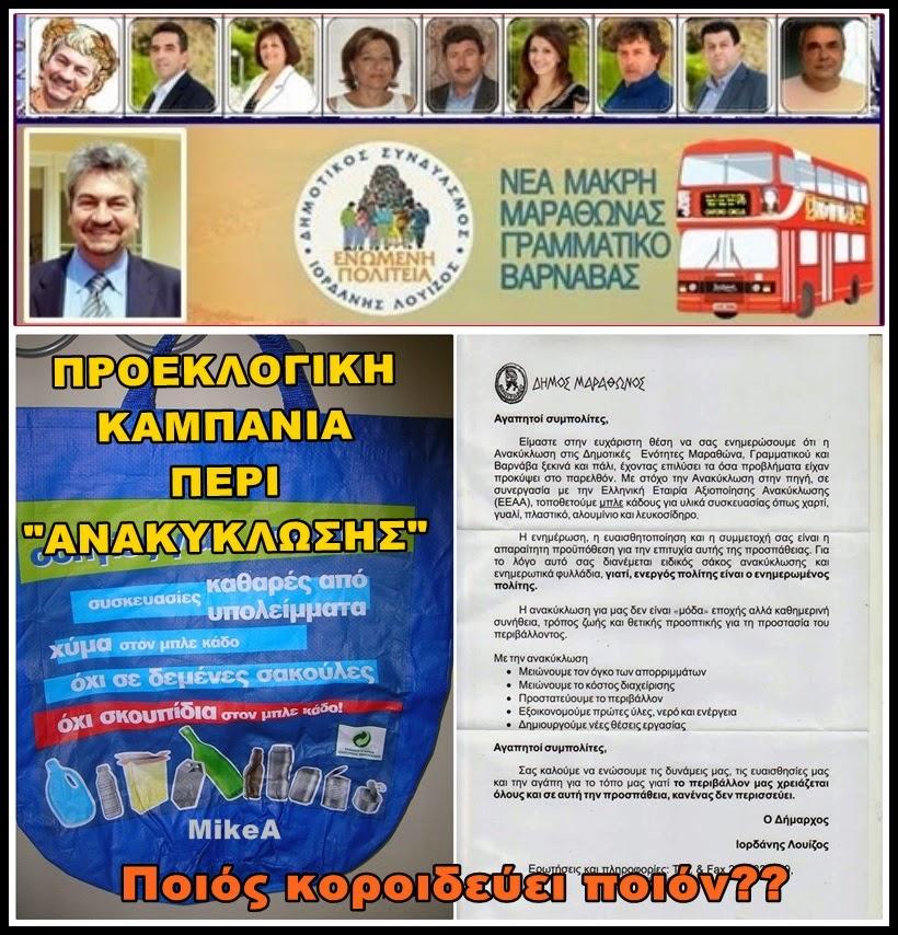 http://1.bp.blogspot.com/-TxE5acPuQ0M/U3N2dz6LH8I/AAAAAAAAaDs/Rd9TWal_Kmw/s1600/proeklogikiLoizouanakiklosi.jpg
