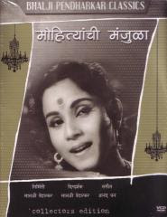 Mohityanchi Manjula 1963 Marathi Movie Watch Online