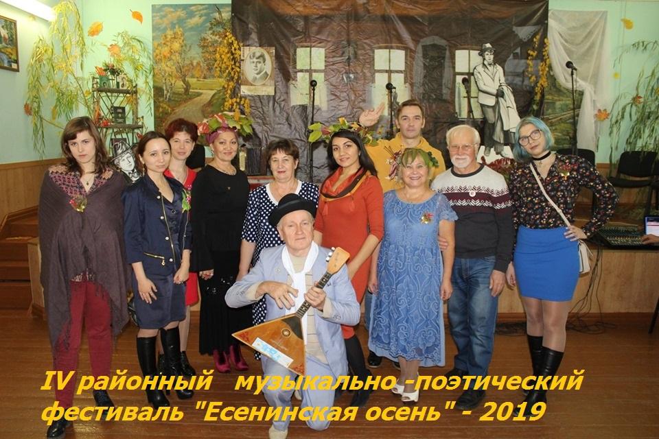 Есенинская осень -2019