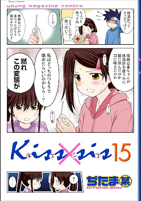 キスシス 第01-15巻 [Kiss x Sis vol 01-15] rar free download updated daily
