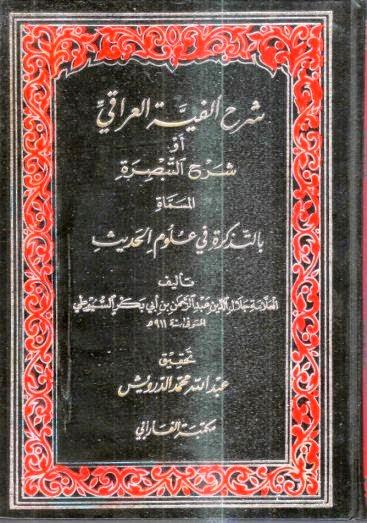 شرح ألفية العراقي أو شرح التبصرة - جلال الدين السيوطي pdf