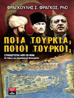 ΦΡΑΓΚΟΥΛΗΣ ΦΡΑΓΚΟΣ «Ποια Τουρκία; Ποιοι Τούρκοι;» Παρουσίαση νεου βιβλίου (vid)