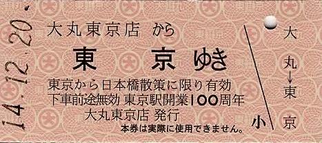 大丸東京店 記念レプリカ硬券