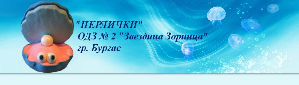 """""""ПЕРЛИЧКИ"""" - ДГ """"Звездица Зорница"""""""