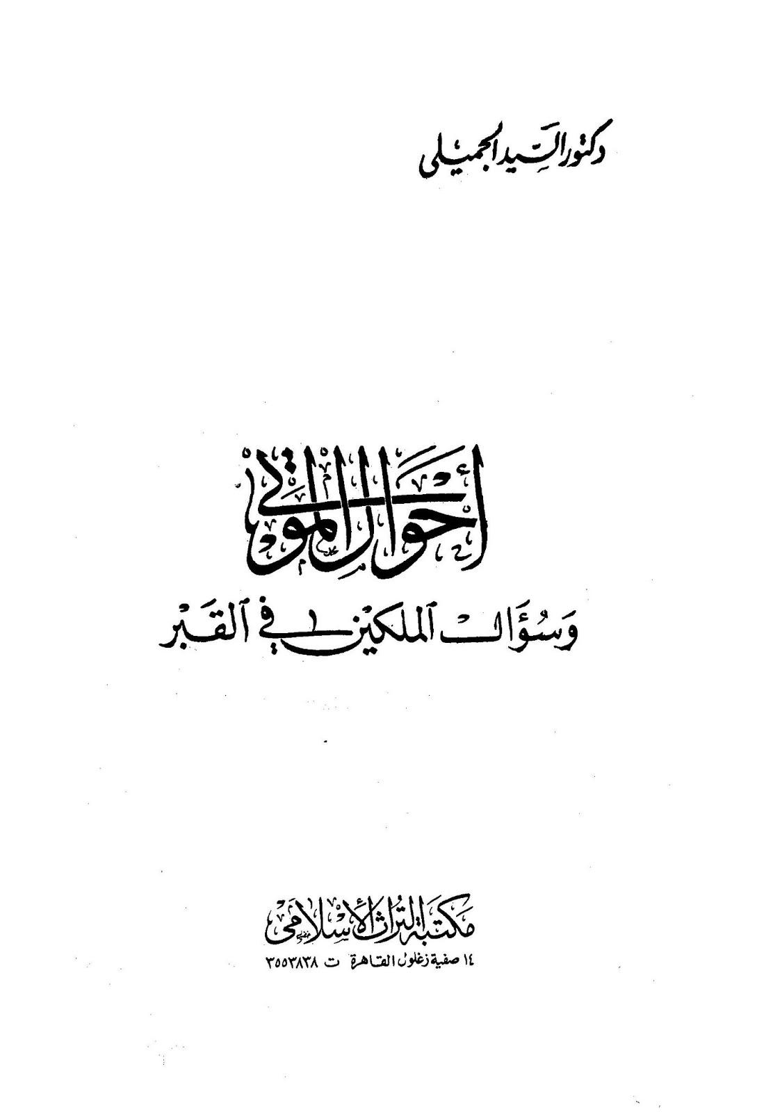 أحوال الموتى وسؤال الملكين في القبر - السيد الجميلي pdf
