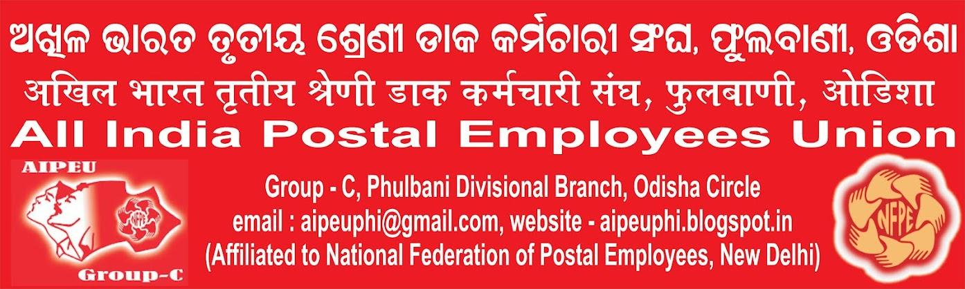 AIPEU Gr. C, Phulbani, Odisha-762 001