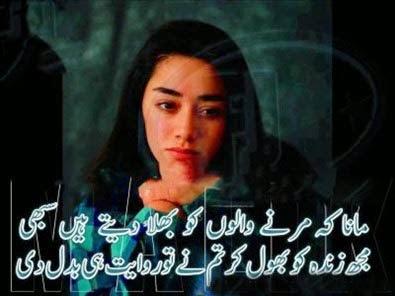 Riwayat SMS Shayari In Urdu