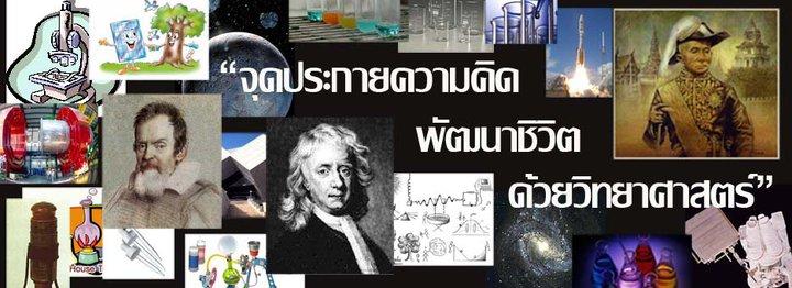 วันวิทยาศาสตร์