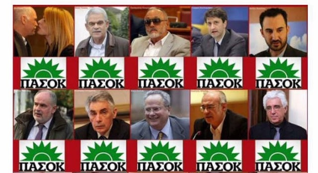 Λίστα με ολους τους Πασοκους που έγιναν ΣΥΡΙΖΑ !  γιατι δεν ξερουν τι ψηφίζουν τα πρόβατα οι Νεοέλληνες!