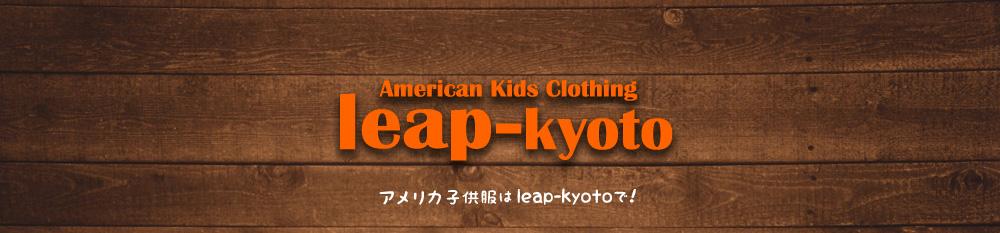 アメリカ子供服はleap京都で