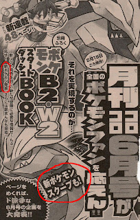 CoroCoro June trailer 1 New Pokemon Scoop