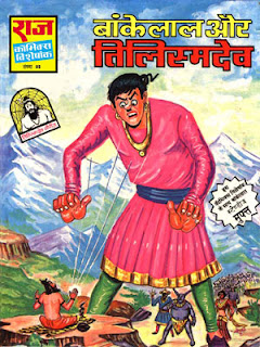 BANKELAL AUR TILISMDEV (Bankelal Hindi Comic)