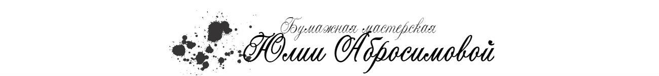 Бумажная мастерская Юлии Абросимовой