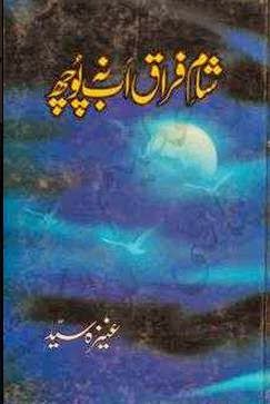 Free download Sham e firaq ab na pooch novel by Aneeza Sayed pdf, Online reading.
