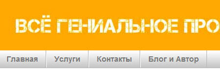 Staticheskiye stranizi v Blogger