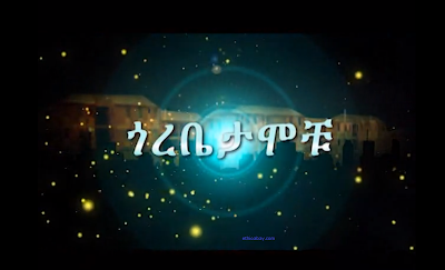 Gorebetamochu EBS TV Ethiopian Comedy