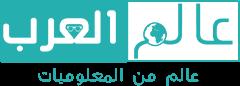 عالم العرب ALam3arb | جديد المواضيع ، الحلقات و الأخبار التقنية