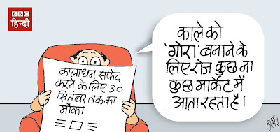 black money cartoon, cartoons on politics, indian political cartoon,