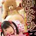 [RCT502] Worlds cutest plush Teddy Bear one day suddenly strikes out and fucks babe till she is stuffed~ Hikari Matsushita, Arisu Hayase 3gp
