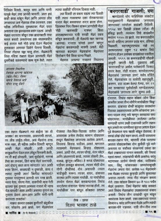 Mandeshi Mendhpal Samaaj 02