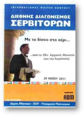 http://1.bp.blogspot.com/-U-Fag-rJLIY/TdV4UIl_SfI/AAAAAAAAMF8/30vqD5FZgyA/s400/2011-05-19-diksos.jpg