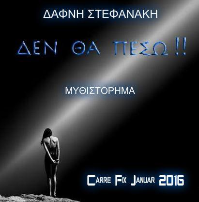Δάφνη Στεφανάκη