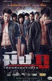 Ver My True Friend (Meung Gu) (2012) Online