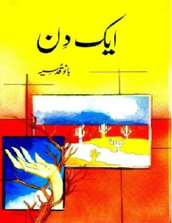 Aik Din Urdu Novels by Bano Qudsia