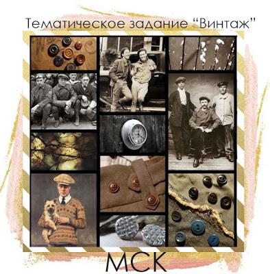 """Тематическое задание """"Винтаж"""" до 14/01"""