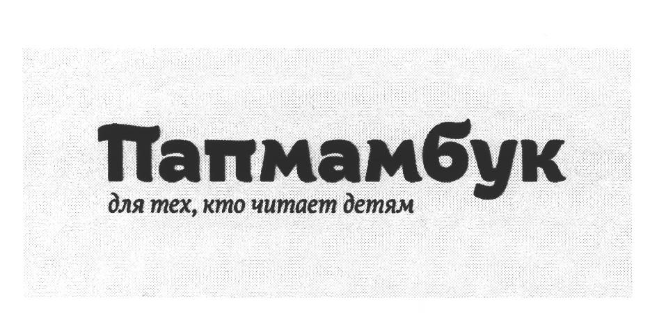 Папмамбук - интернет журнал