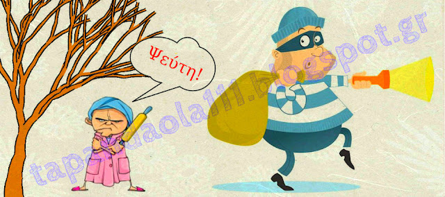 κλέφτης, ψεύτης, γριά, ανέκδοτο, τα καλύτερα, tapandaola111, cartoon, jokes
