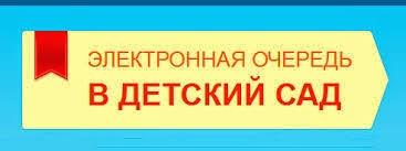 ЭЛЕКТРОННАЯ ОЧЕРЕДЬ В ДОУ г. ЧЕЛЯБИНСКА