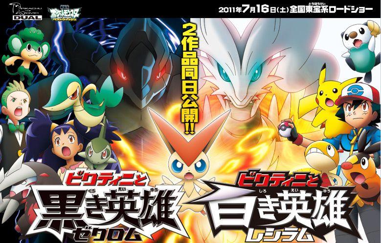 http://1.bp.blogspot.com/-U-yqe8S99SI/TiAOQM6iYKI/AAAAAAAACzc/Xt_jZ-AC4hU/s1600/Pokemon-Movie-14-poster.jpg