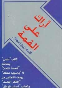 تحميل كتاب أراك على القمة - زيج زيجلار PDF